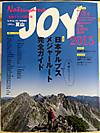 Joy2015_1